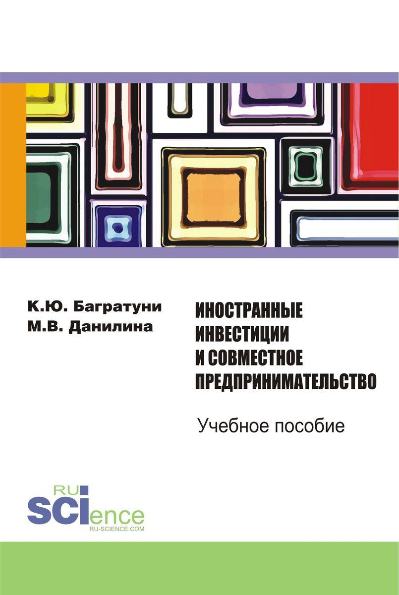 Иностранные инвестиции и совместное предпринимательство. Учебное пособие