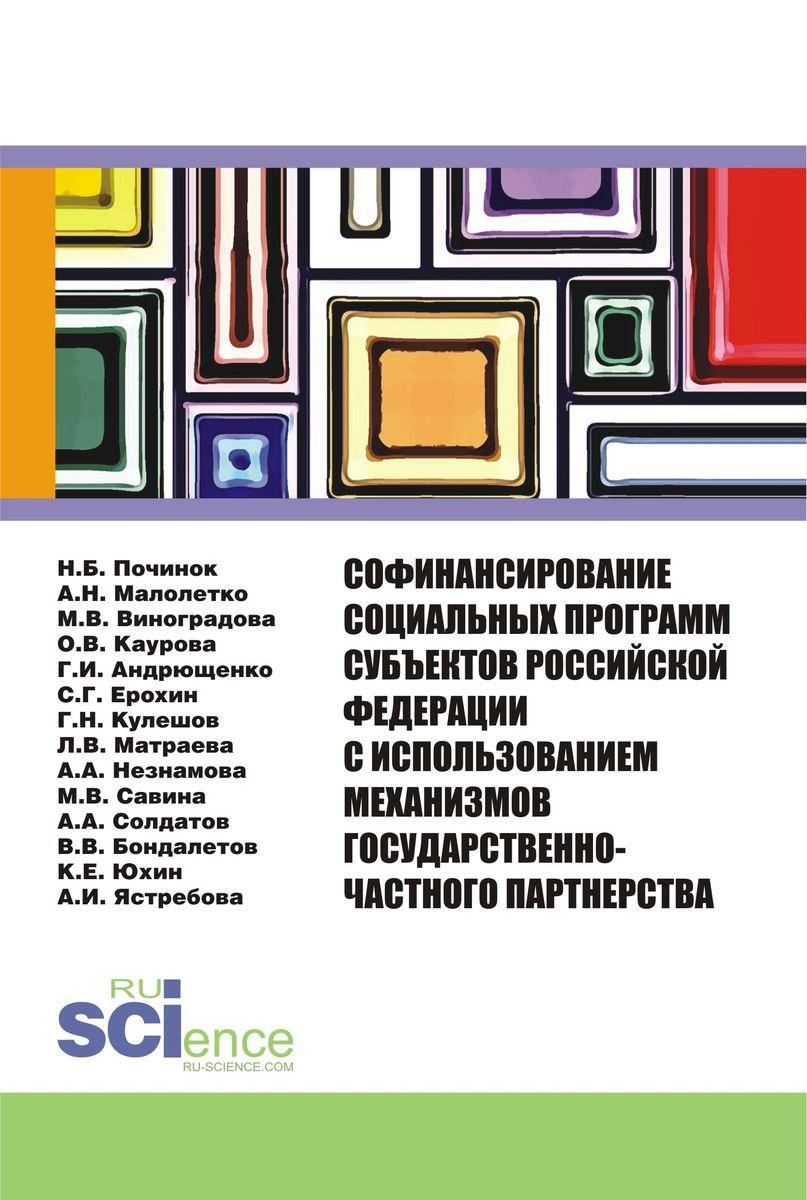 Софинансирование социальных программ субъектов Российской Федерации с использованием механизмов государственно-частного партнерства