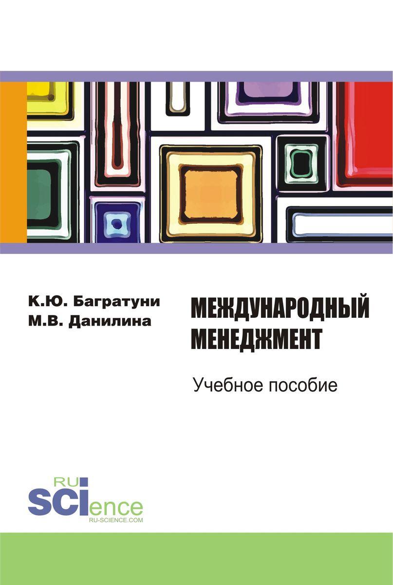 Международный менеджмент. Монография