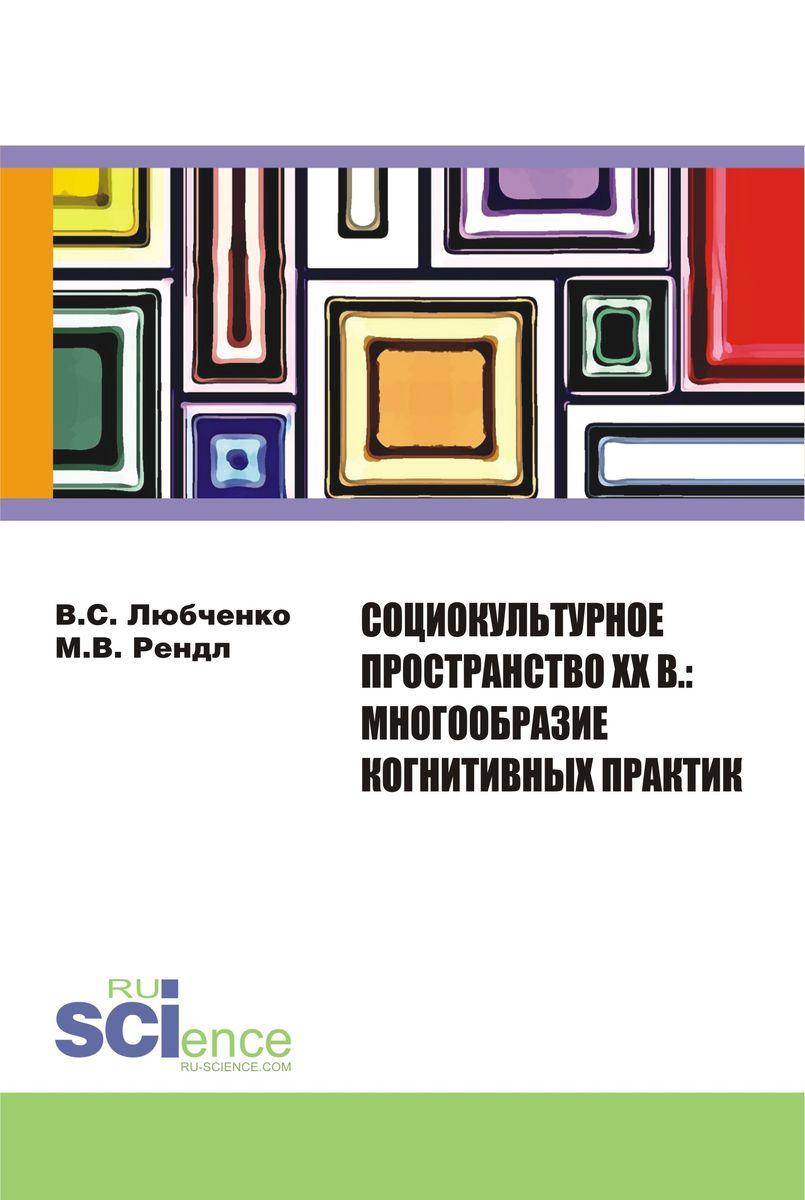 Социокультурное пространство XX в. Многообразие когнитивных практик. Монография