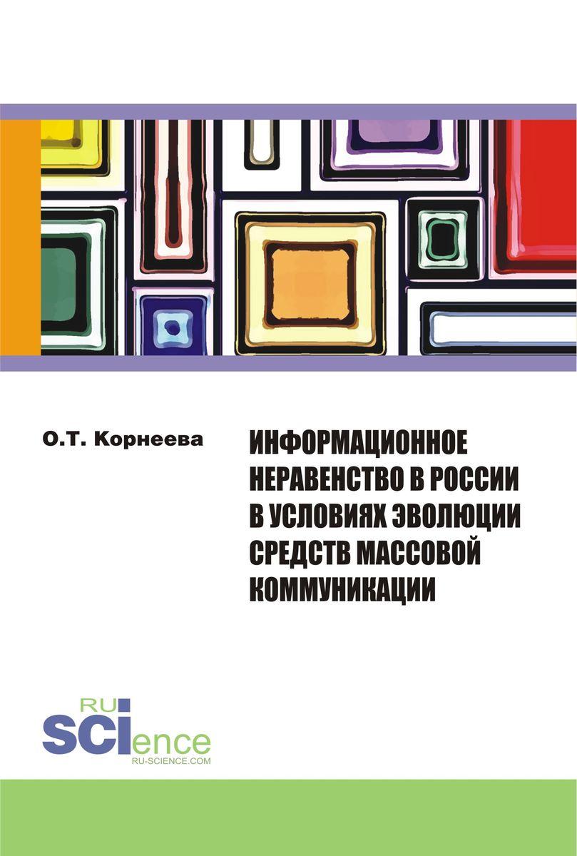 Информационное неравенство в России в условиях эволюции средств массовой коммуникации. Монография