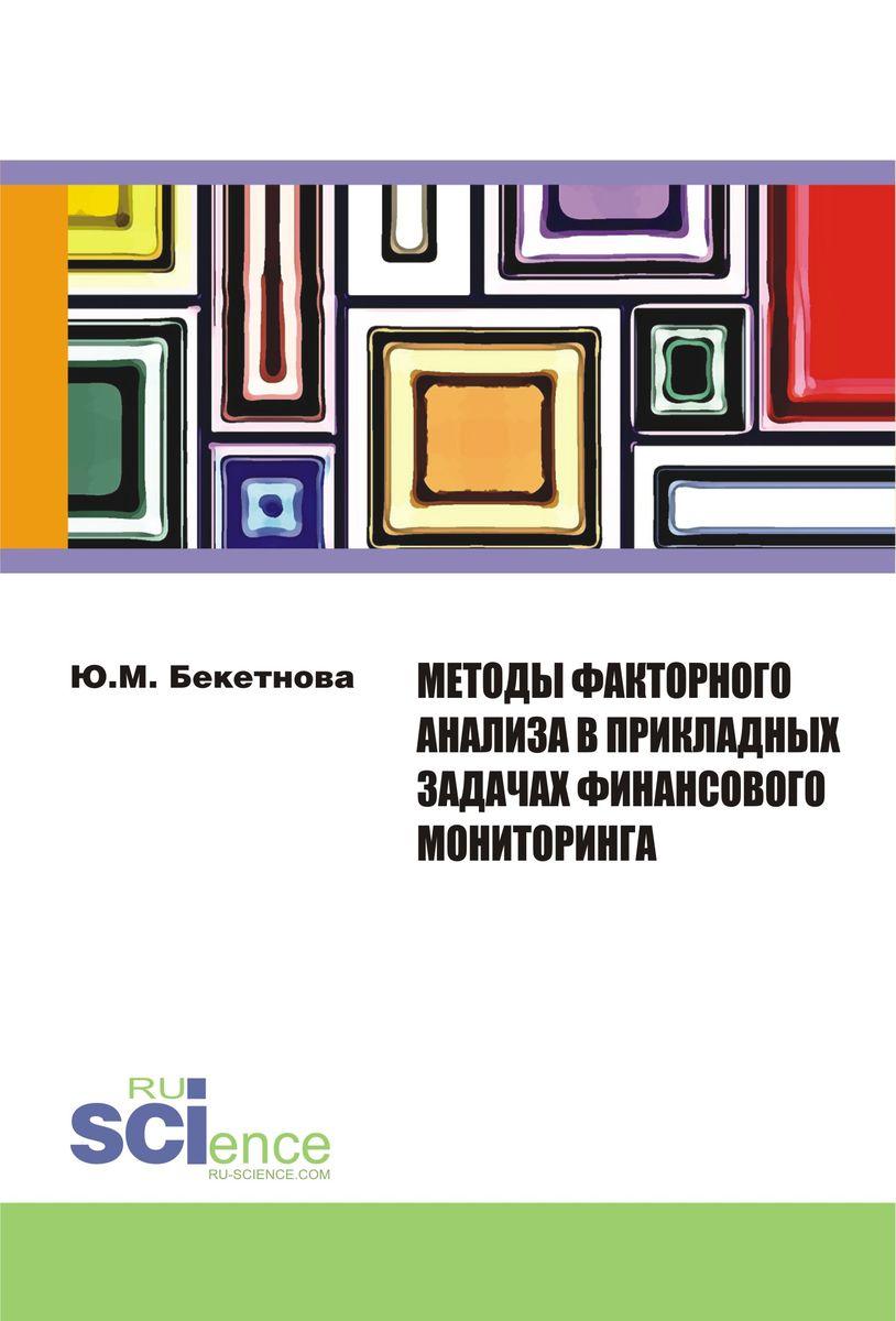 Методы факторного анализа в прикладных задачах финансового мониторинга. Монография