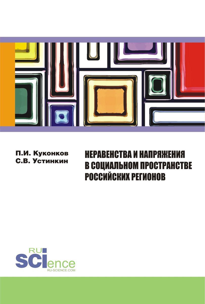 Неравенства и напряжения в социальном пространстве российских регионов. Монография