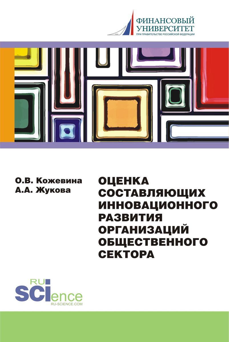 Оценка составляющих инновационного развития организаций общественного сектора. Монография