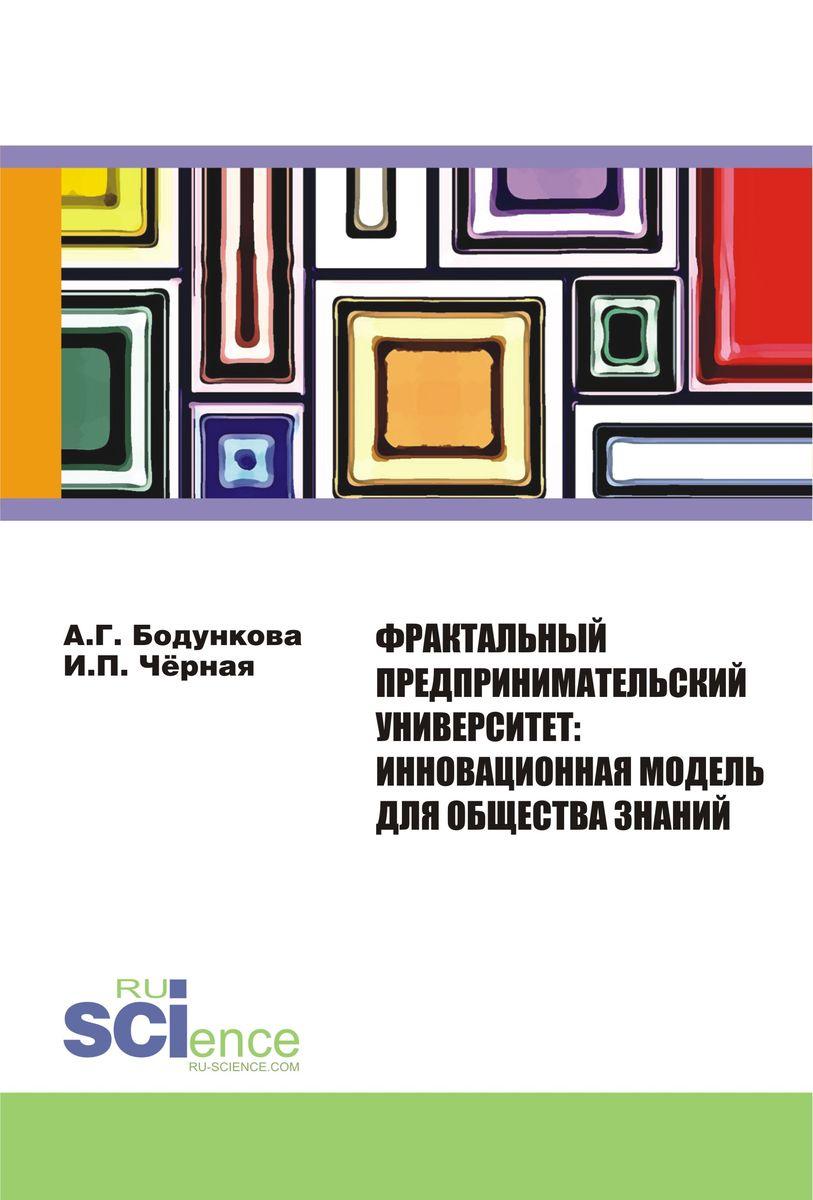 Фрактальный предпринимательский университет. Инновационная модель для общества знаний. Монография