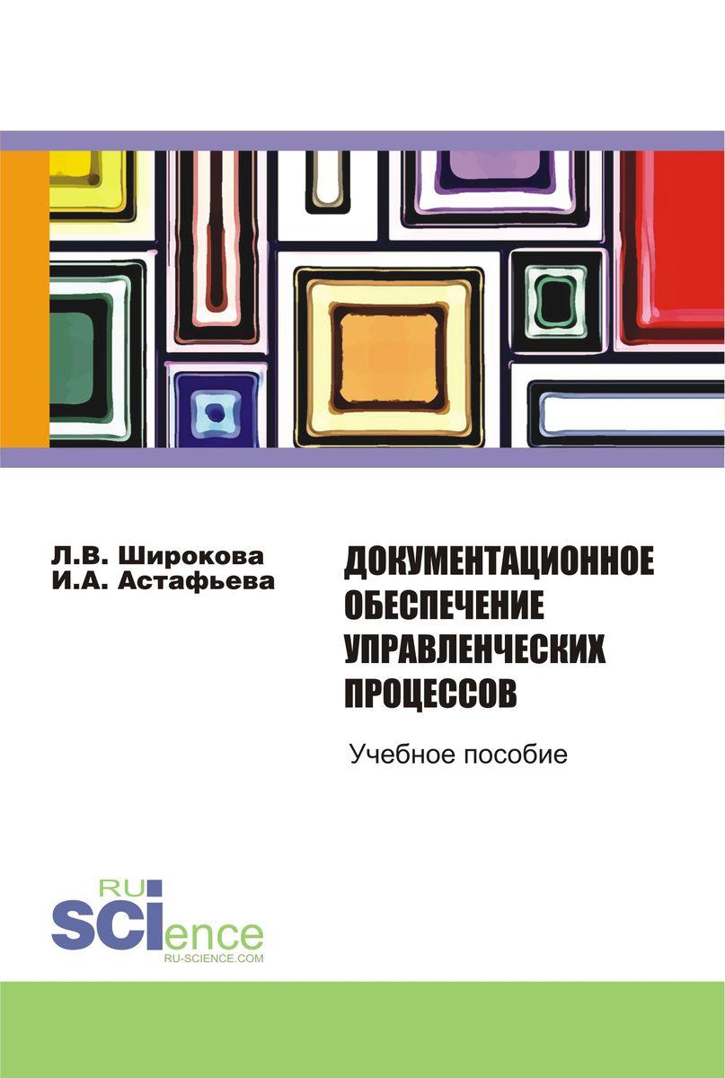 Документационное обеспечение управленческих процессов. Учебное пособие