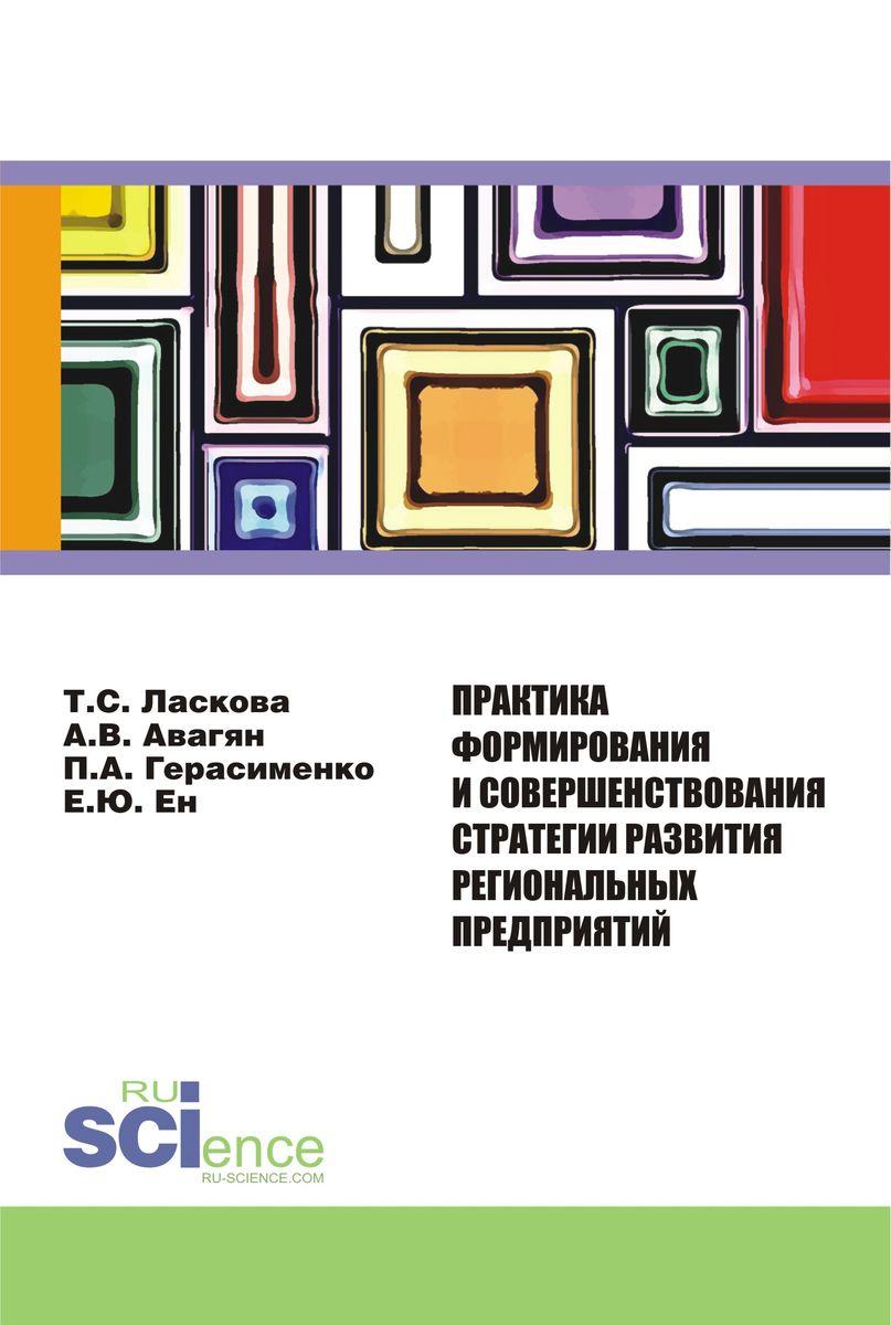 Практика формирования и совершенствования стратегии развития региональных предприятий. Монография