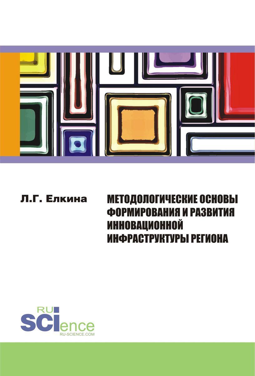 Методологические основы формирования и развития инновационной инфраструктуры региона. Монография