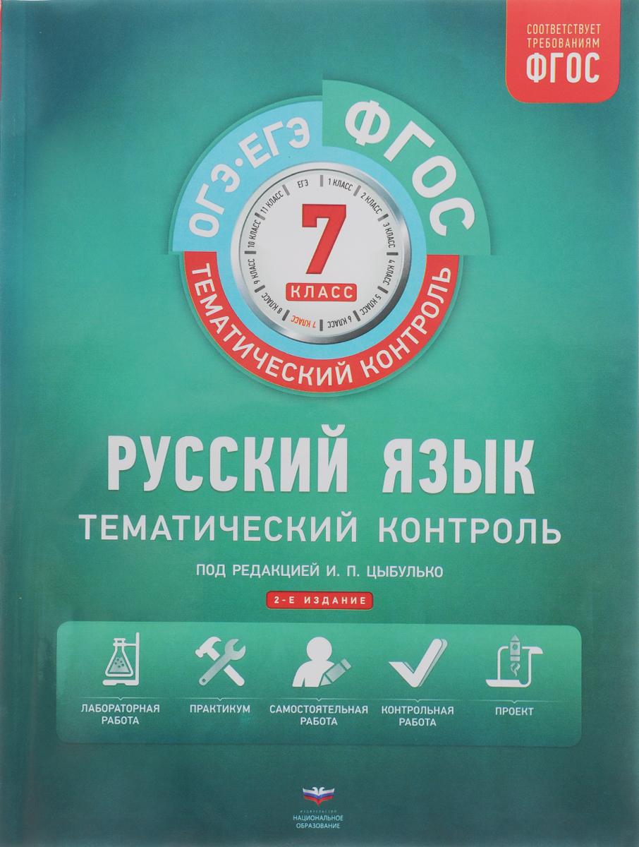 Русский язык. 7 класс. Рабочая тетрадь. Тематический контроль (+ приложение)
