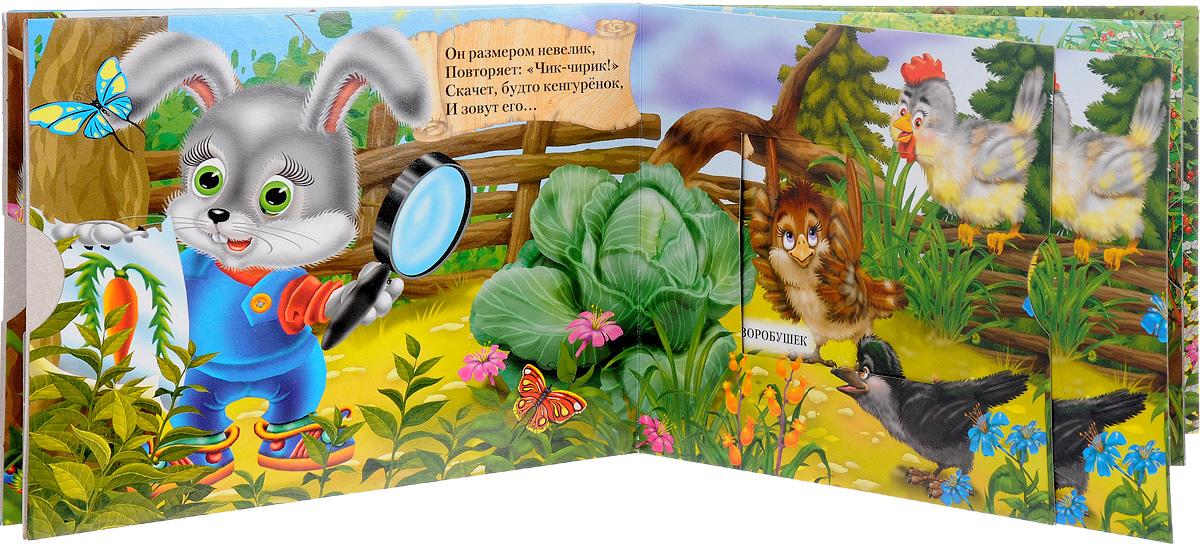 Приключения зайчика в загадках. Книжка-игрушка