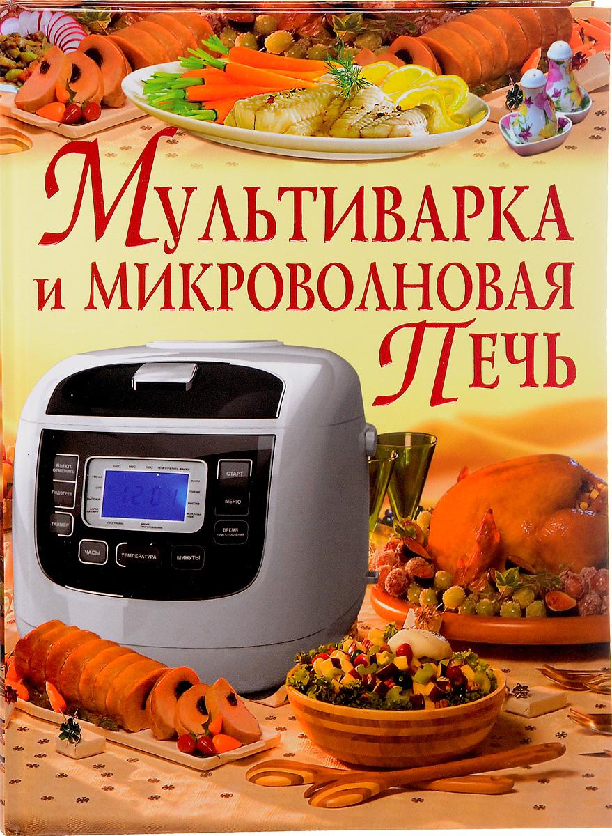 Мультиварка и микроволновая печь