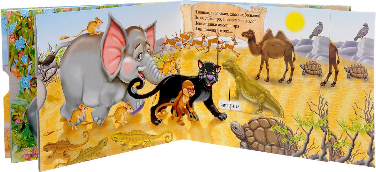 Слоник и его друзья. Книжка-игрушка