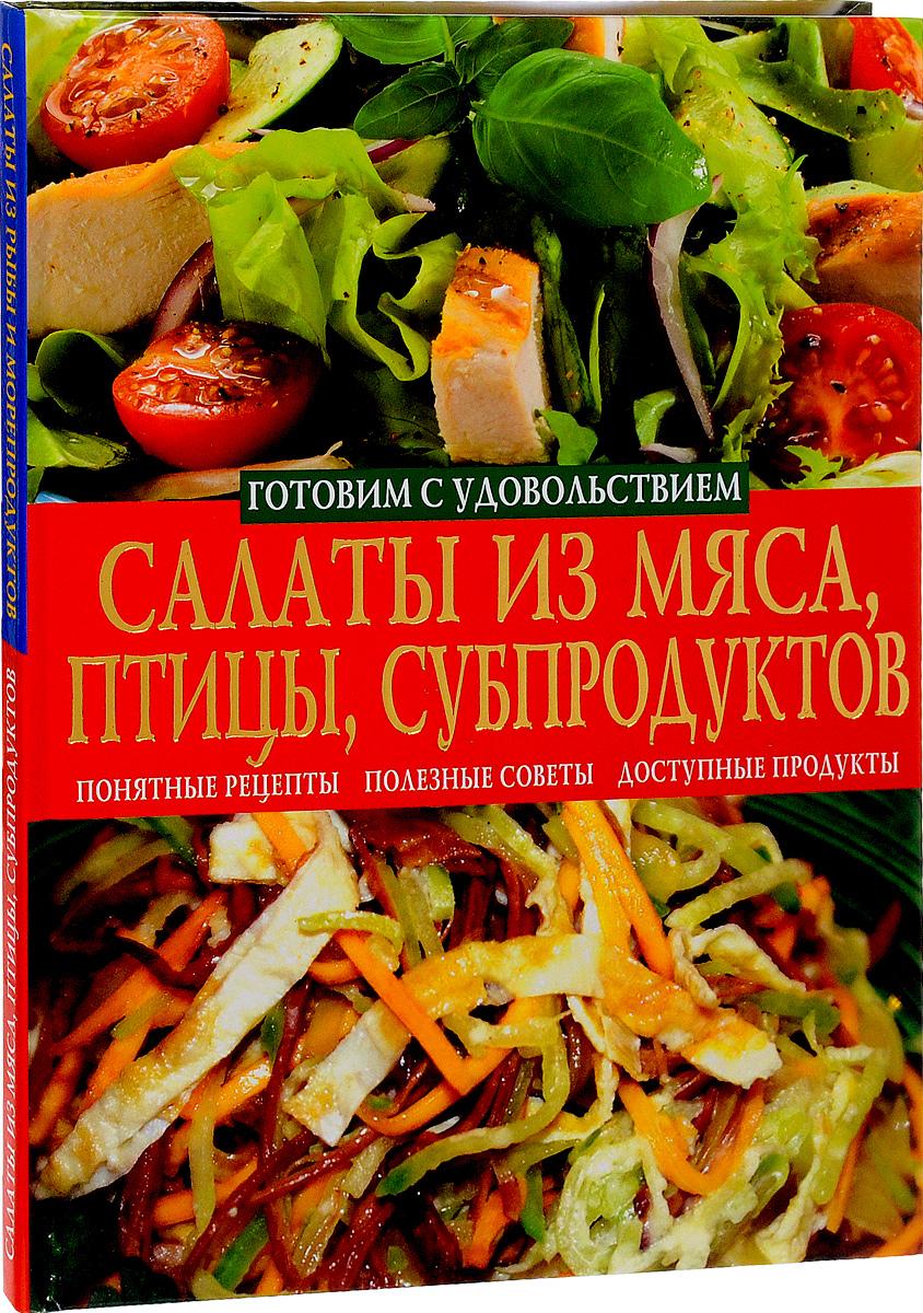 Салаты из мяса, птицы, субпродуктов. Салаты из рыбы и морепродуктов