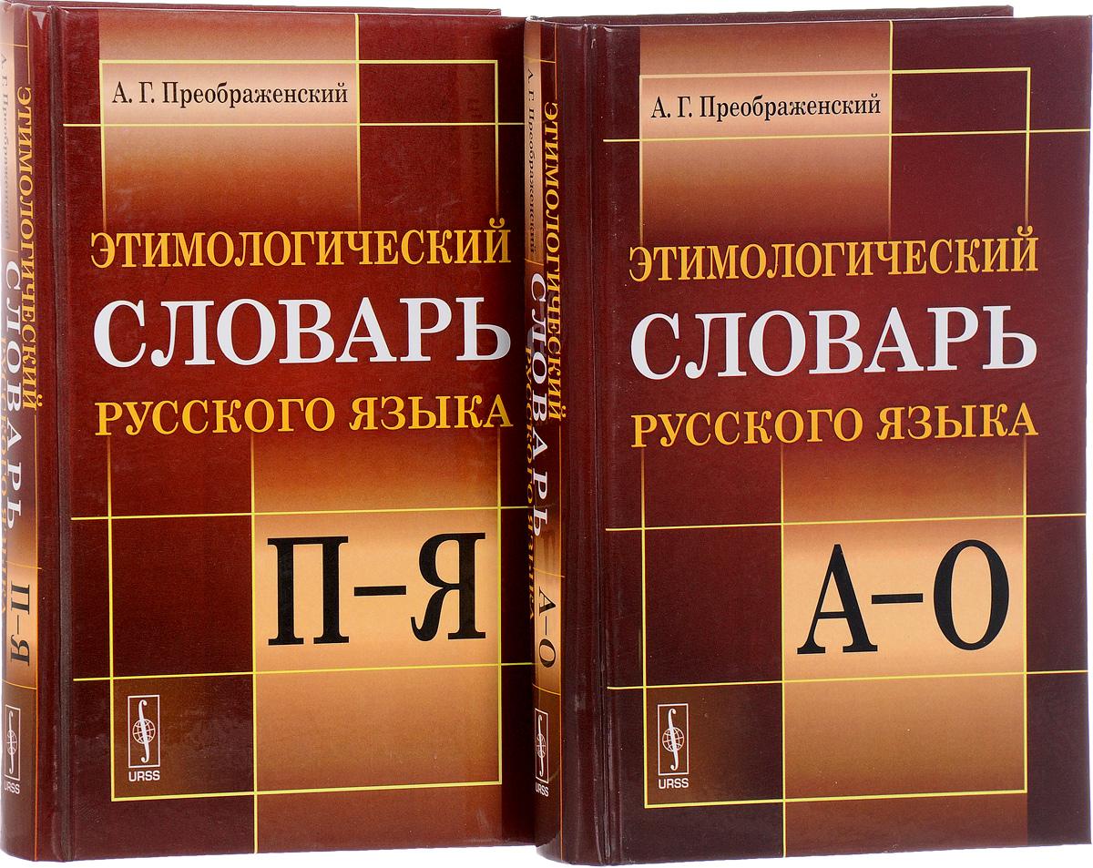 Этимологический словарь русского языка. (В 2 книгах)