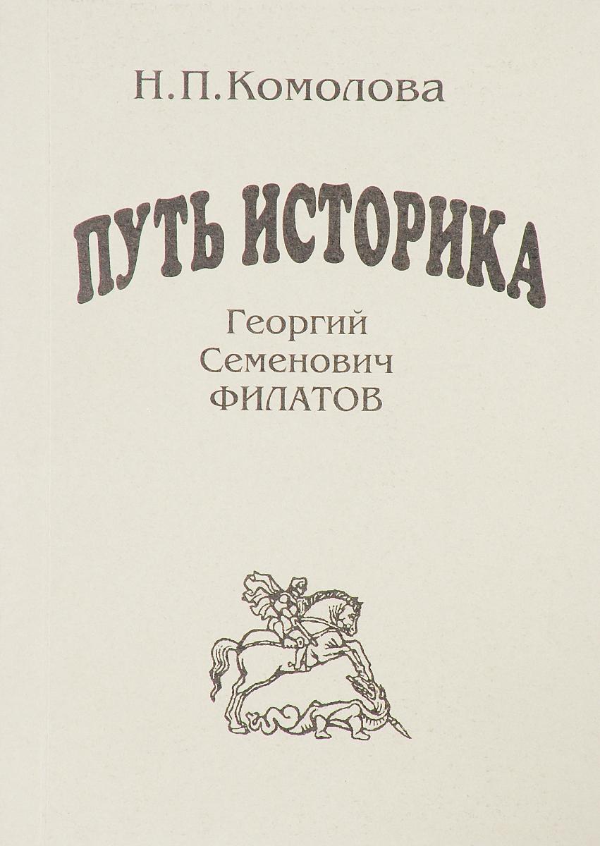 Путь историка.Георгий Семенович Филатов
