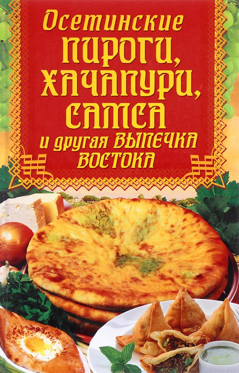 Осетинские пироги, хачапури, самса и другая выпечка Востока