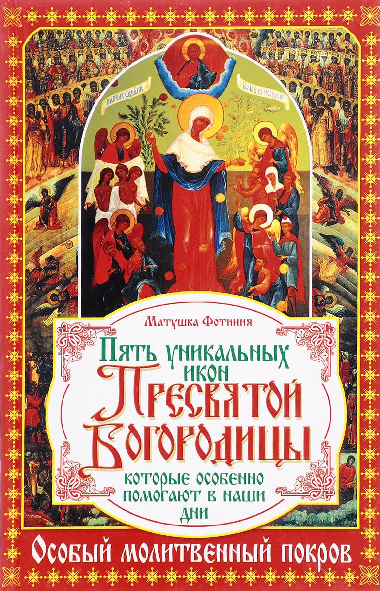 Пять уникальных икон Пресвятой Богородицы, которые особенно помогают в наши дни