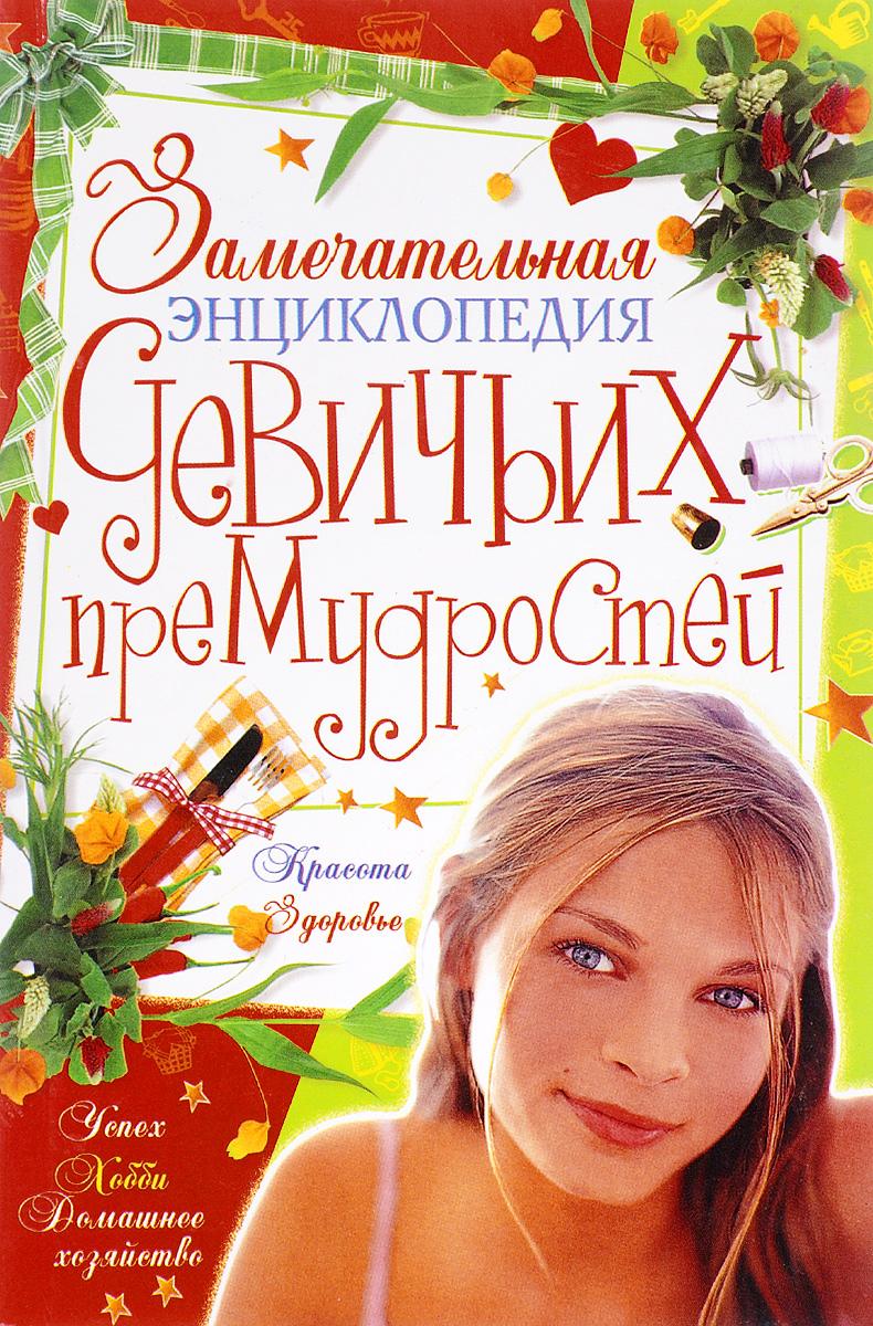 Замечательная энциклопедия девичьих премудростей