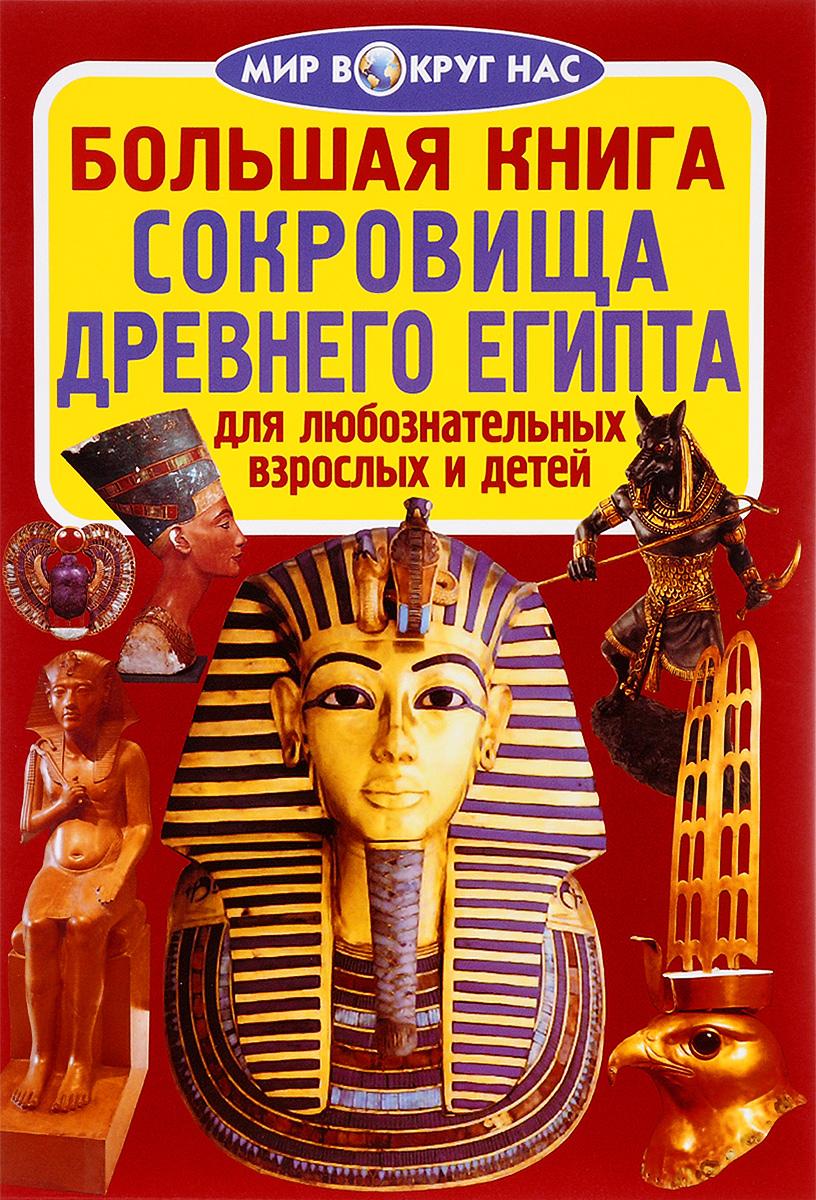 Сокровища Древнего Египта