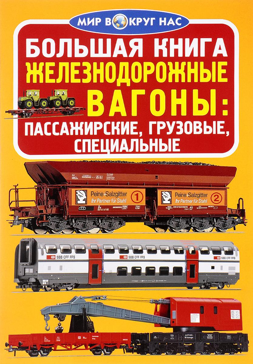 Железнодорожные вагоны. Пассажирские, грузовые, специальные