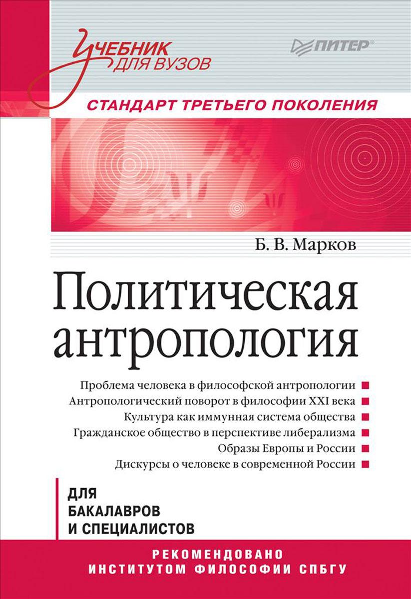 Политическая антропология. Учебник