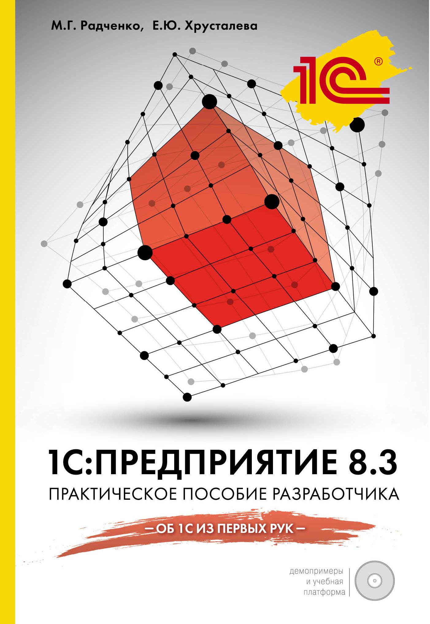 1С:Предприятие 8.3. Практическое пособие разработчика (+ CD-ROM)