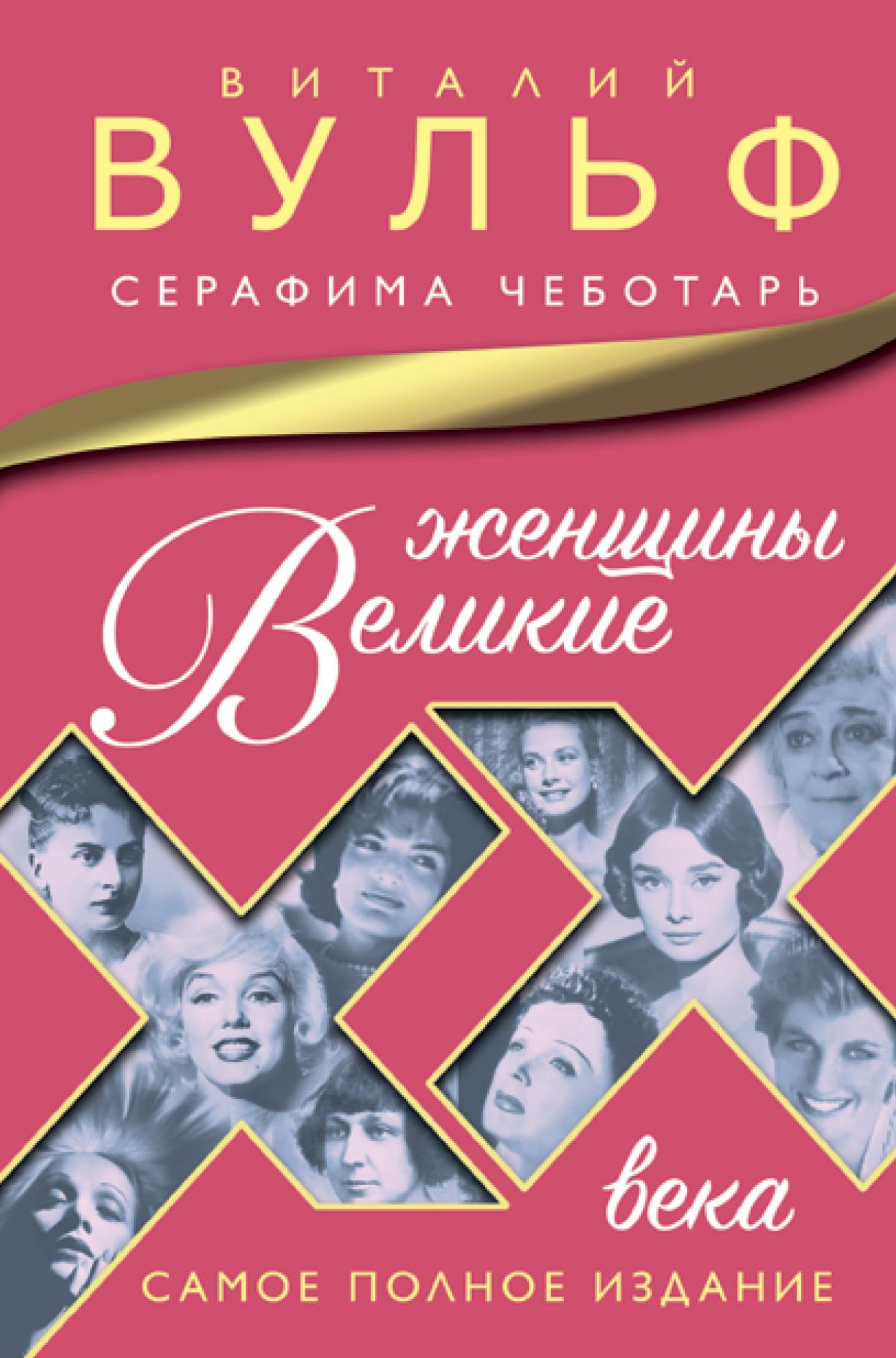 Великие женщины XX века. Самое полное издание