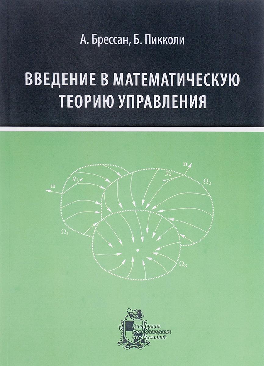 Введение в математическую теорию управления