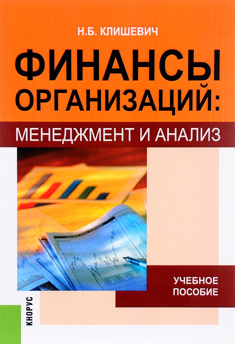 Финансы организаций. Менеджмент и анализ. Учебное пособие