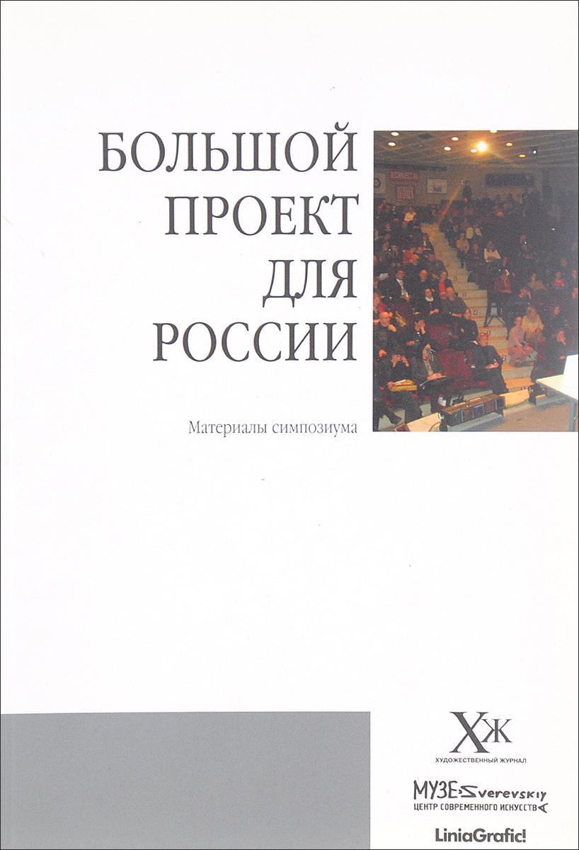 Большой проект для России. Материалы симпозиума. 30.01.03 - 01.02.03