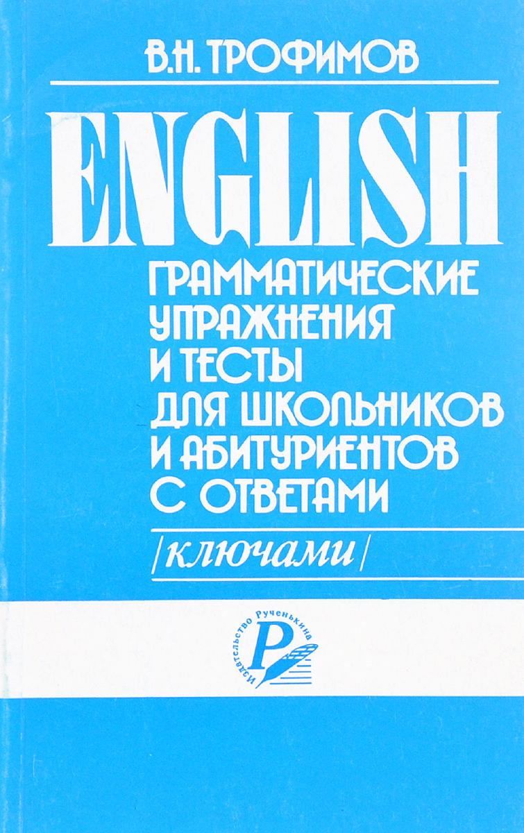 English. Грамматические упражнения и тесты с ответами (ключами) для школьников и абитуриентов