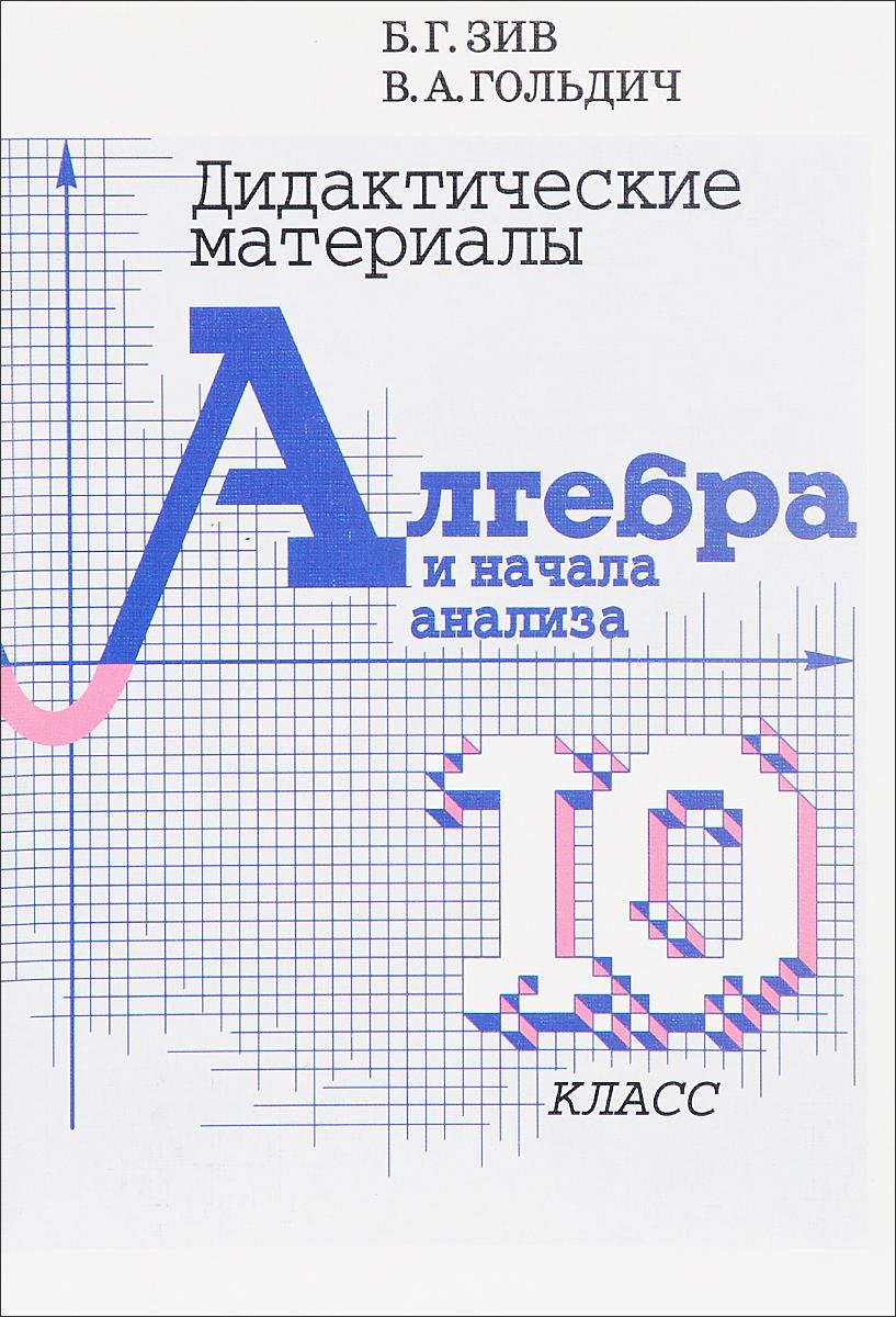 Алгебра и начала анализа. 10 класс. Дидактические материалы