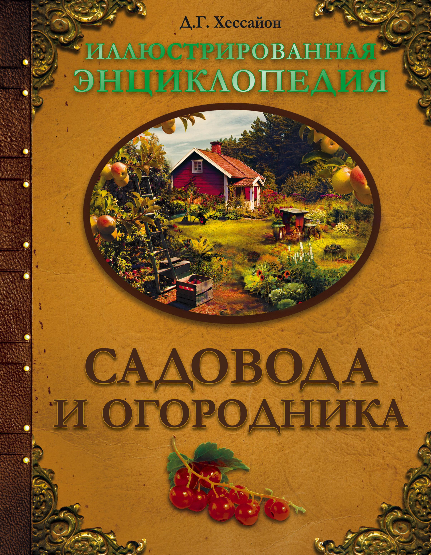 Иллюстрированная энциклопедия садовода и огородника