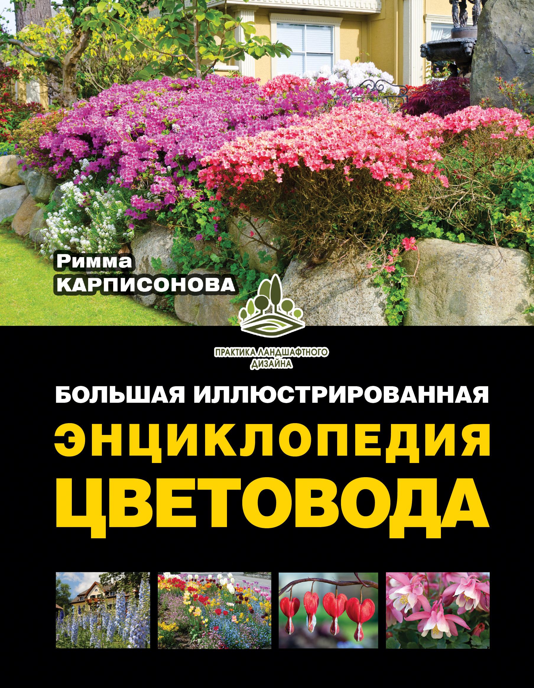 Большая иллюстрированная энциклопедия цветовода