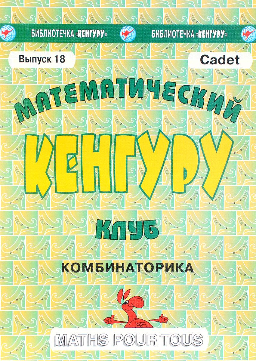 """Математический клуб """"Кенгуру"""". Выпуск №18. Комбинаторика"""