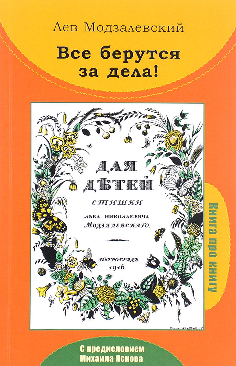 """Все берутся за дела! Книга про книгу Л. Н. Модзалевского """"Для детей. Стишки"""""""