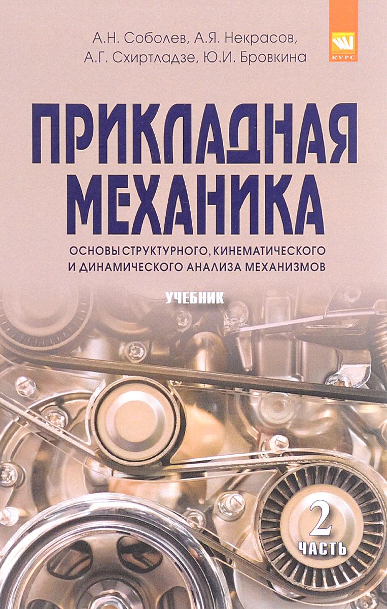 Прикладная механика. Часть 2. Основы структурного, кинематического и динамического анализа механизмов