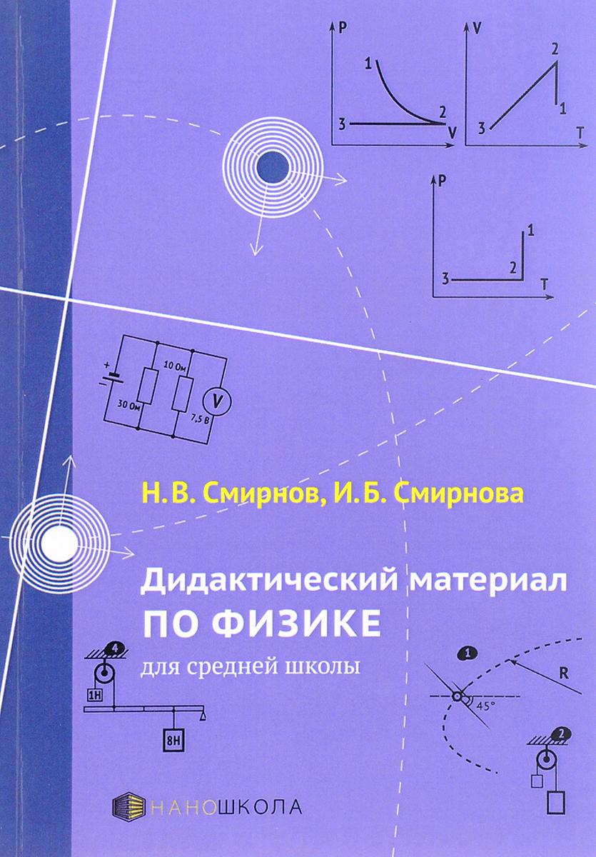 Дидактический материал по физике для средней школы (+ CD)