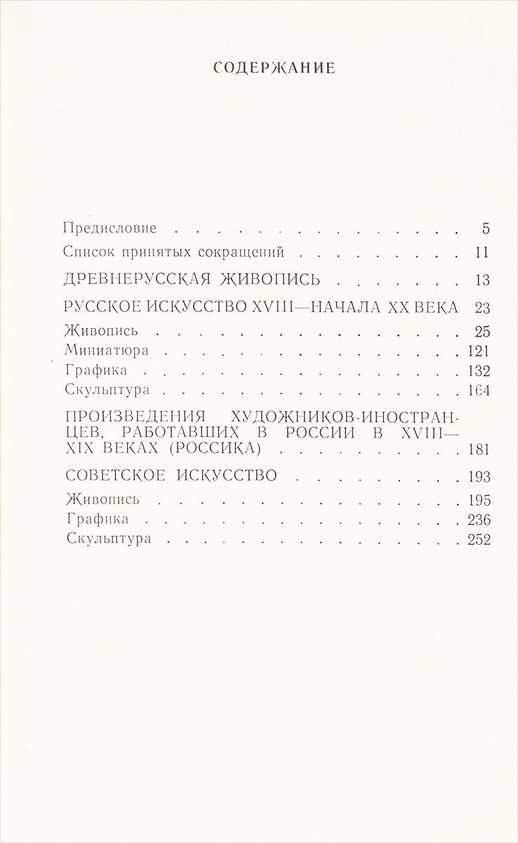 Каталог Государственного Музея искусств Узбекской ССР