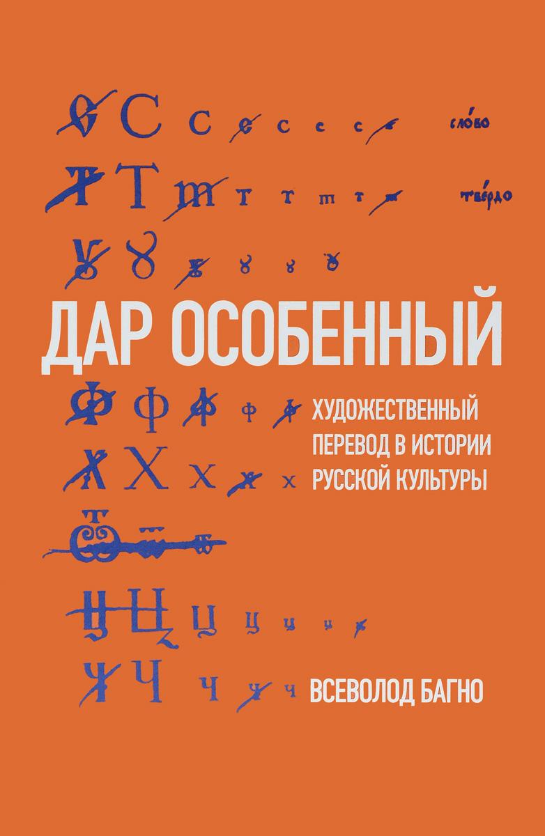 Дар особенный. Художественный перевод в истории русской культуры