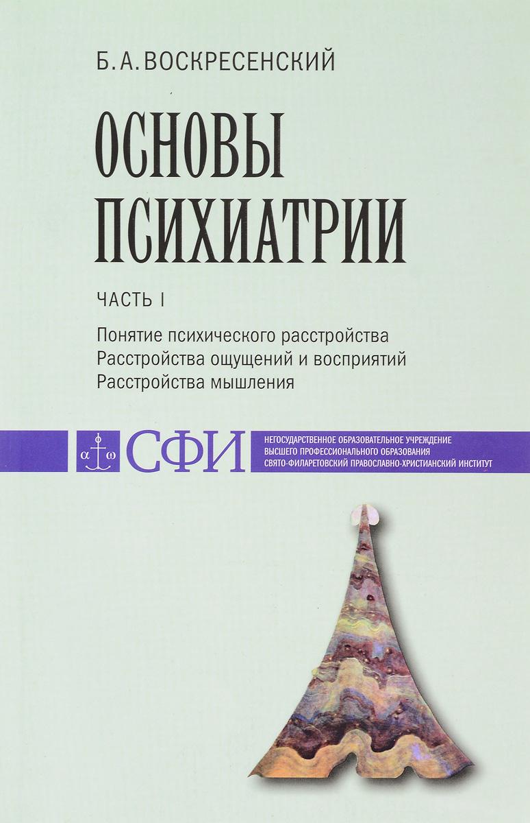 Основы психиатрии. Учебник. Часть I