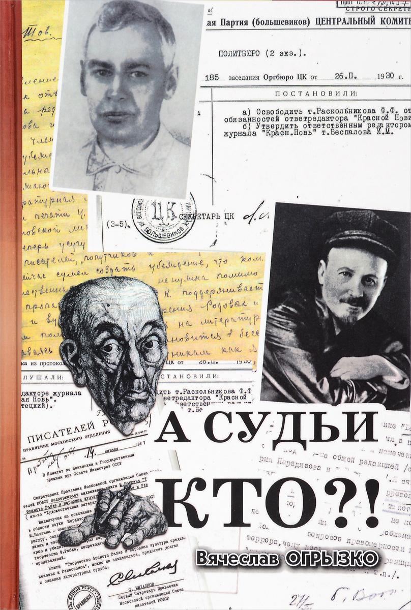 А судьи кто? Русские критики и литературоведы XX века. Судьбы и книги