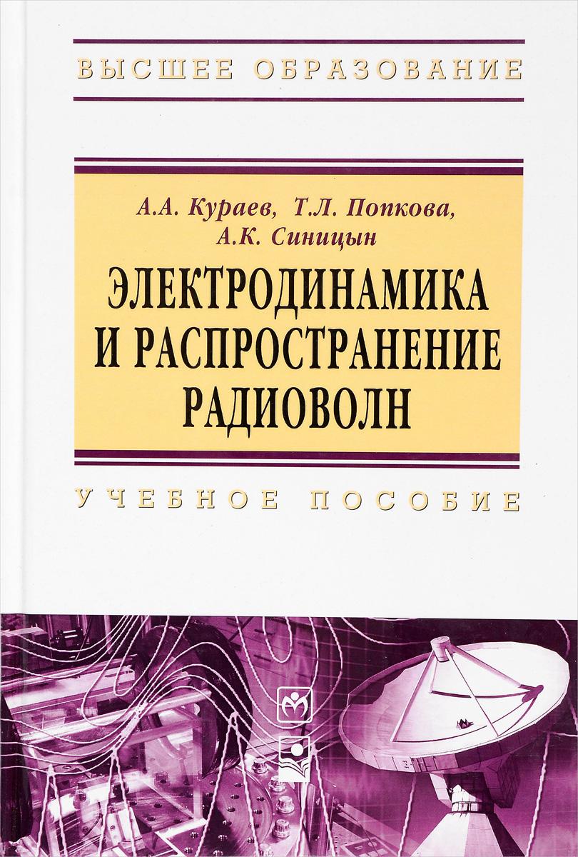 Электродинамика и распространение радиоволн. Учебное пособие