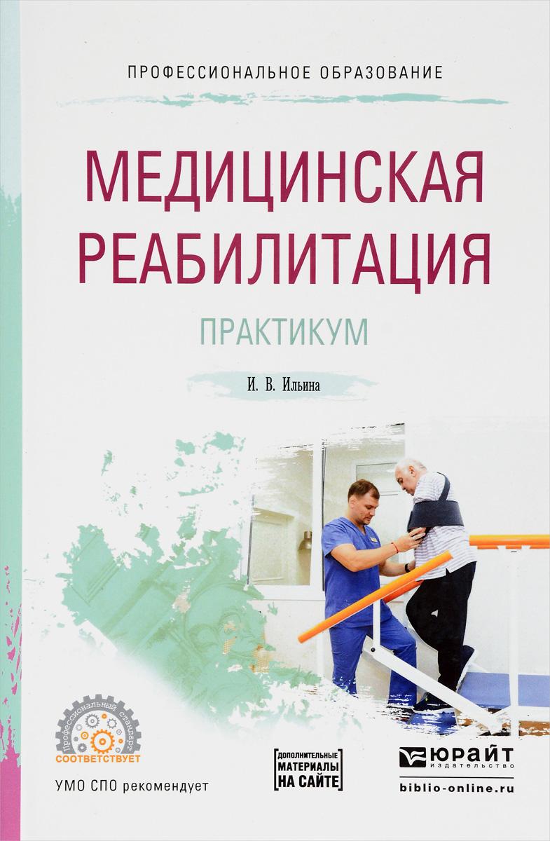 Медицинская реабилитация. Практикум. Учебное пособие