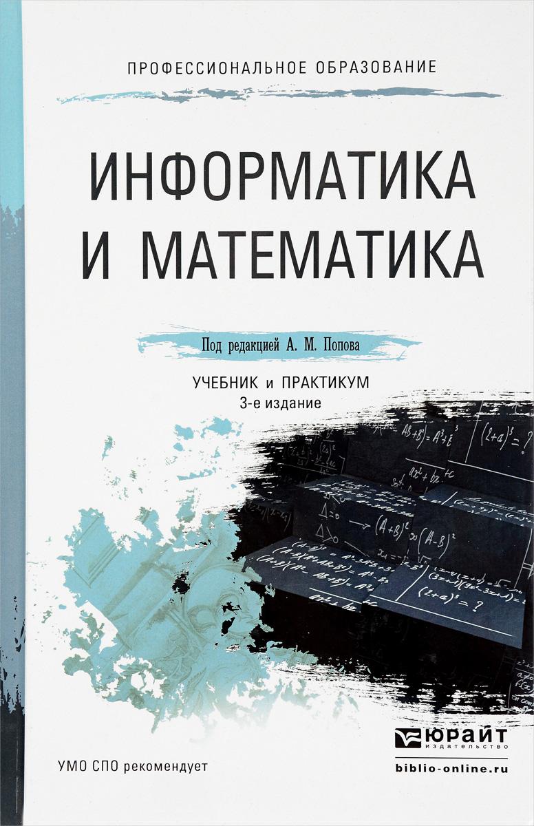 Информатика и математика. Учебник