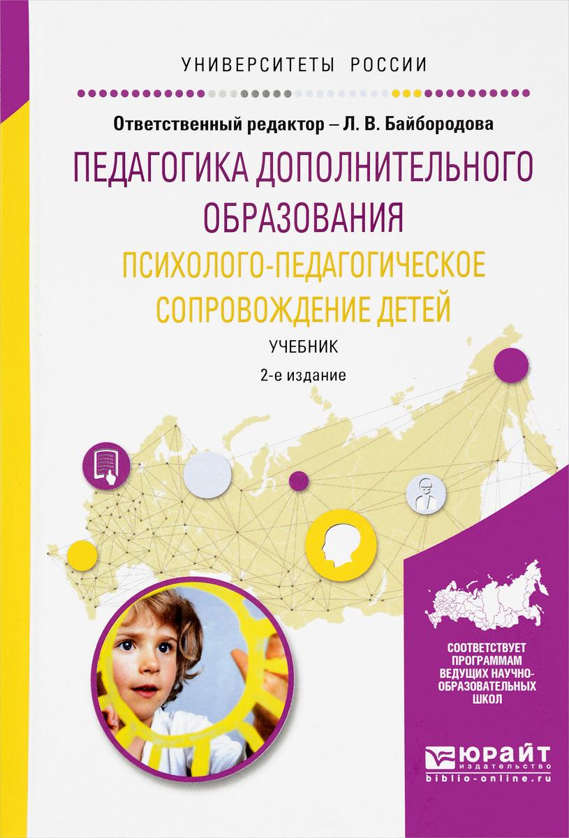 Педагогика дополнительного образования. Психолого-педагогическое сопровождение детей . Учебник