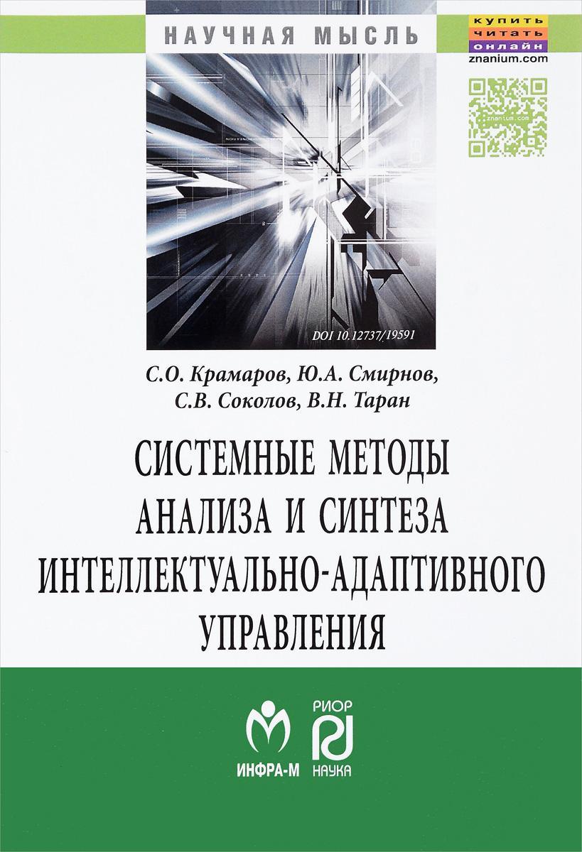 Системные методы анализа и синтеза интеллектуально-адаптивного управления