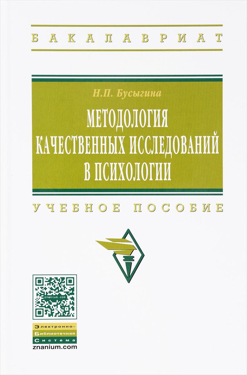 Методология качественных исследований в психологии. Учебное пособие
