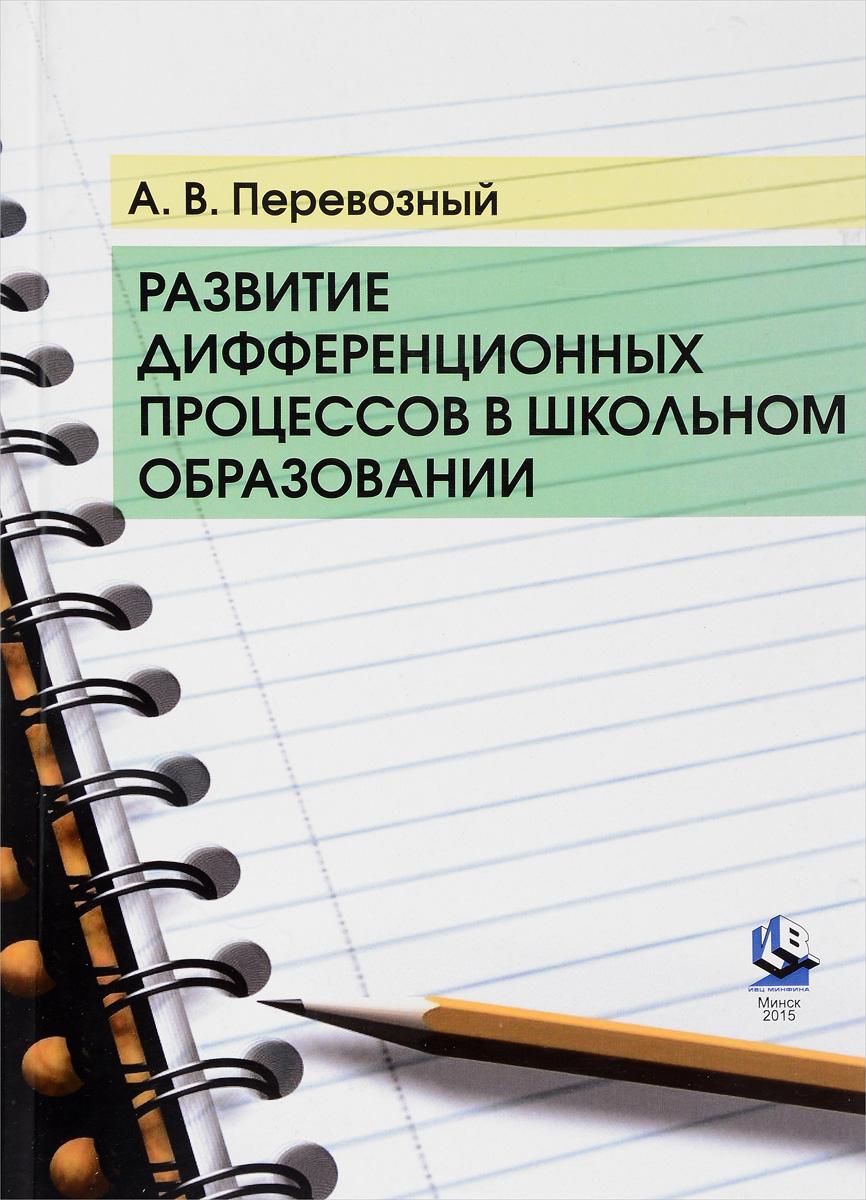 Развитие дифференционных процессов в школьном образовании