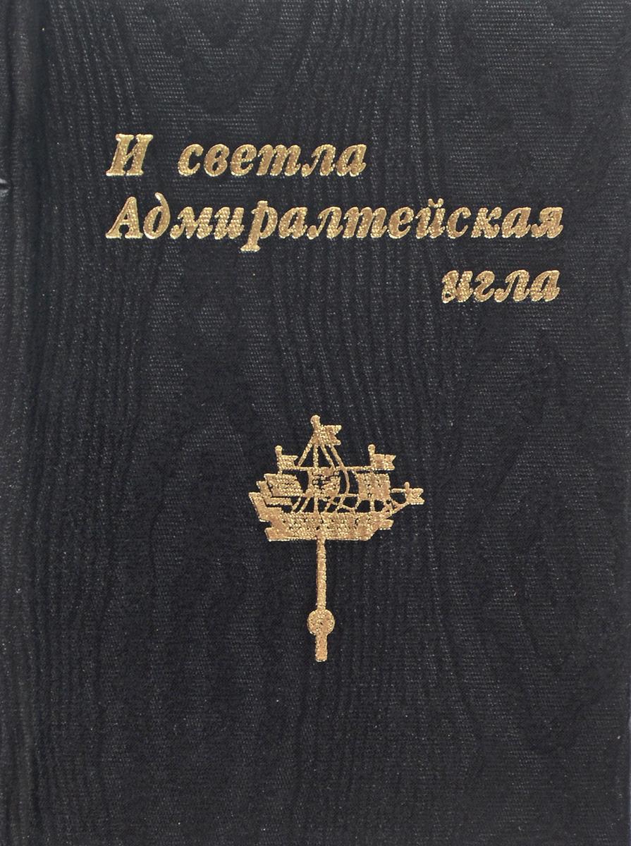 И светла Адмиралтейская игла (миниатюрное издание)